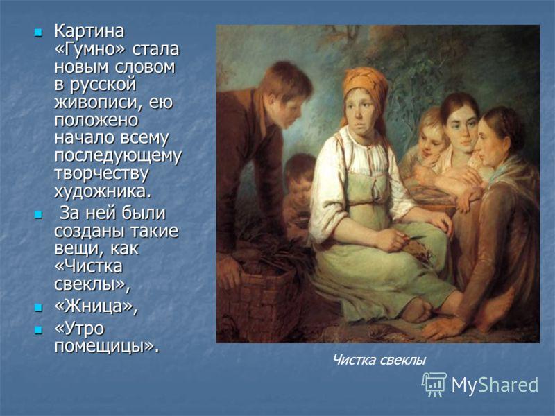 Картина «Гумно» стала новым словом в русской живописи, ею положено начало всему последующему творчеству художника. Картина «Гумно» стала новым словом в русской живописи, ею положено начало всему последующему творчеству художника. За ней были созданы