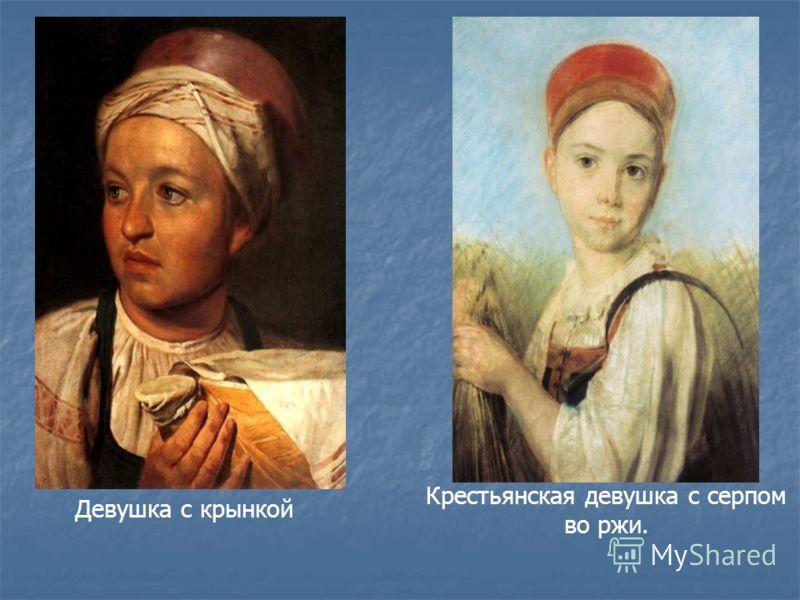 Девушка с крынкой Крестьянская девушка с серпом во ржи.