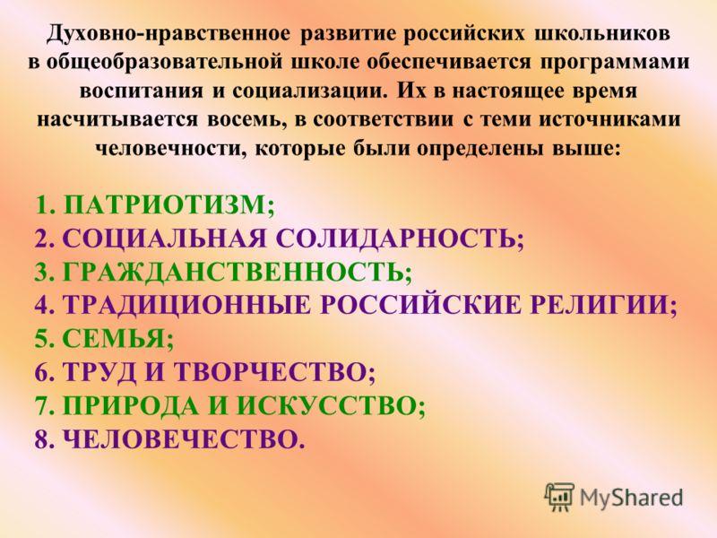 Духовно-нравственное развитие российских школьников в общеобразовательной школе обеспечивается программами воспитания и социализации. Их в настоящее время насчитывается восемь, в соответствии с теми источниками человечности, которые были определены в