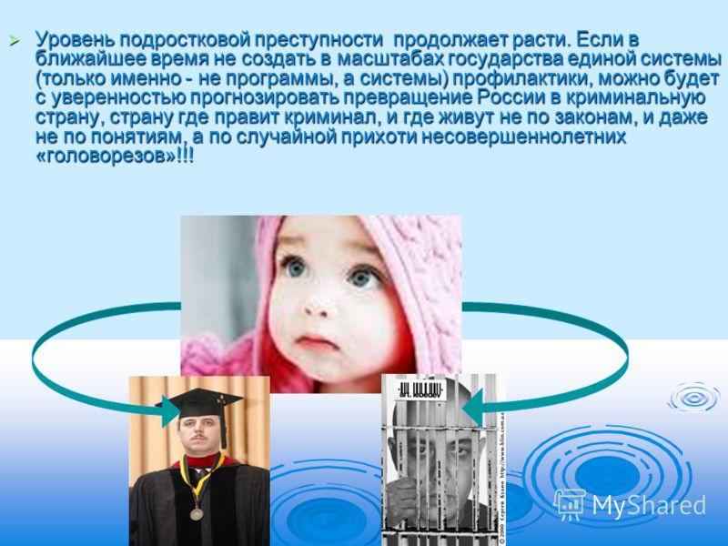 Введение Введение Рост преступности в России, в том числе несовершеннолетних, стал следствием того, что помимо воздействия социально-экономических причин, такие высокие духовные национальные ценности бытия как самоценность личности каждого человека,
