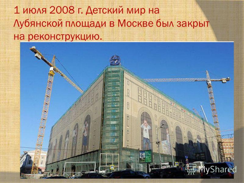 1 июля 2008 г. Детский мир на Лубянской площади в Москве был закрыт на реконструкцию.