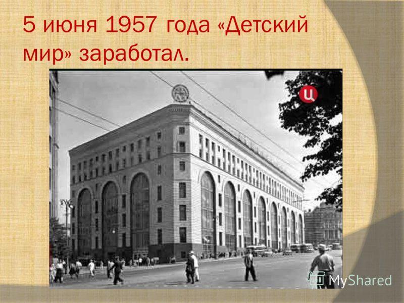 5 июня 1957 года «Детский мир» заработал.