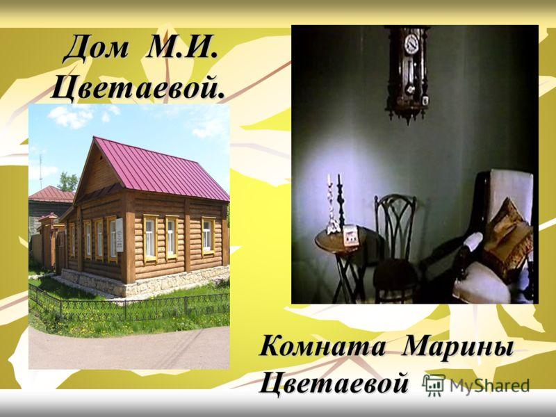 Дом М.И. Цветаевой. Дом М.И. Цветаевой. Комната Марины Цветаевой
