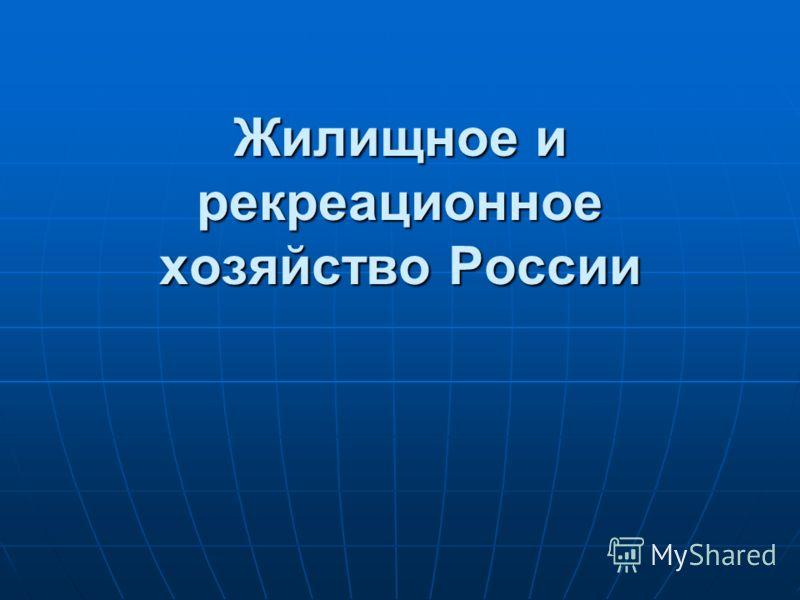 Жилищное и рекреационное хозяйство России