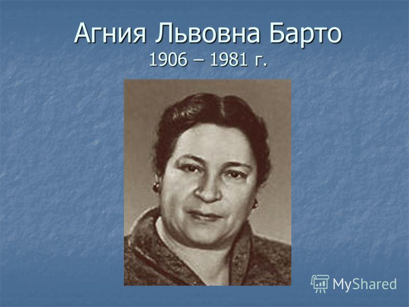 Агния Львовна Барто 1906 – 1981 г.