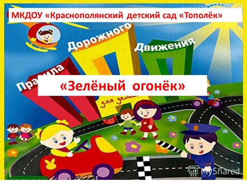 МКДОУ «Краснополянский детский сад «Тополёк» «Зелёный огонёк»