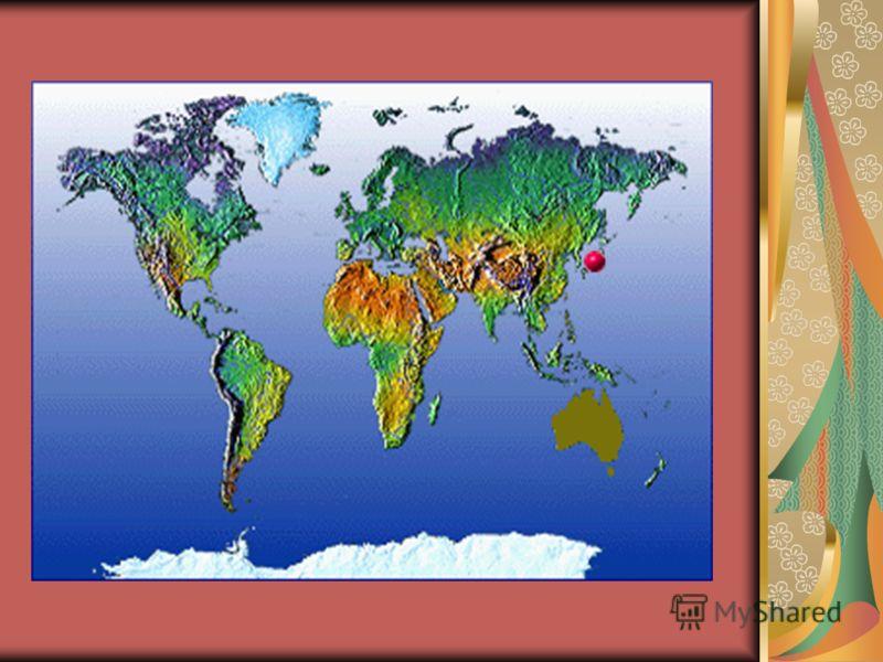 Территория, границы, положение. Горы Японии. Столица Японии – Токио. Место Японии в мировой экономике. Население. Религии. Традиции и обычаи. Хиросима и Нагасаки.
