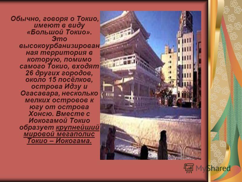 Столица Японии – Токио. Здесь находится резиденция императора, парламент, штаб- квартиры всех политических партий, министерства. В кипящем и бурлящем городе сконцентрировано 60% японских компаний и фирм, в нем обучается треть всех студентов, издается