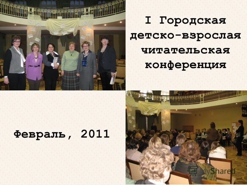 I Городская детско-взрослая читательская конференция Февраль, 2011