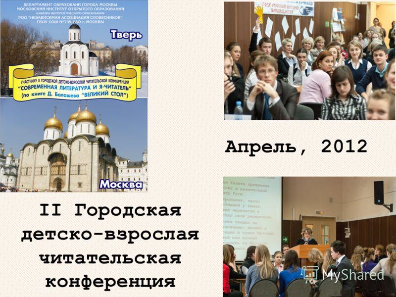 II Городская детско-взрослая читательская конференция Апрель, 2012