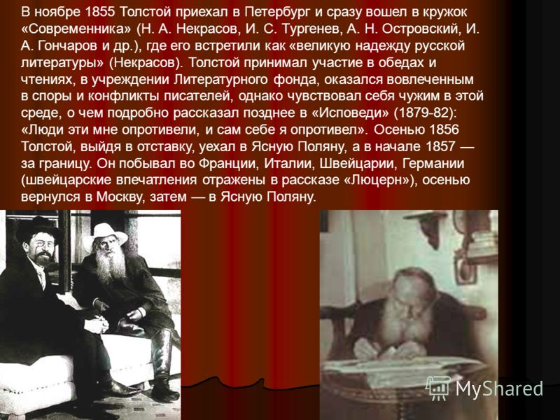 Первые произведения Толстого поразили литературных критиков смелостью психологического анализа и развернутой картиной «диалектики души» (Н. Г. Чернышевский). Некоторые замыслы, появившиеся в эти годы, позволяют угадывать в молодом артиллерийском офиц