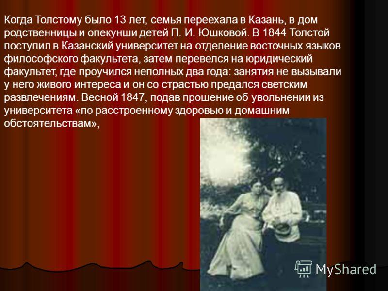 Воспитанием детей занималась дальняя родственница Т. А. Ергольская, имевшая огромное влияние на Толстого: «она научила меня духовному наслаждению любви». Детские воспоминания всегда оставались для Толстого самыми радостными: семейные предания, первые