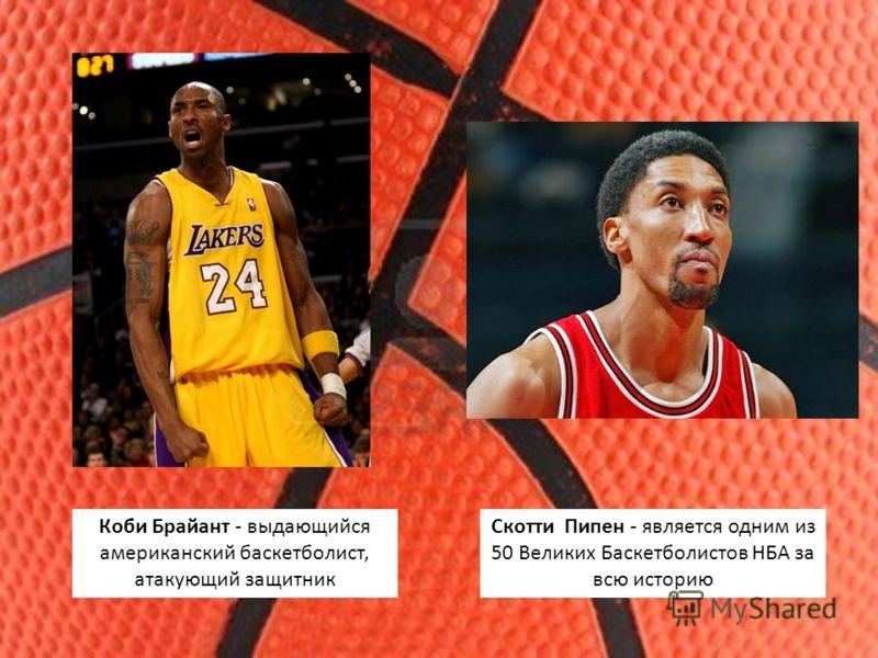 Коби Брайант - выдающийся американский баскетболист, атакующий защитник Скотти Пипен - является одним из 50 Великих Баскетболистов НБА за всю историю