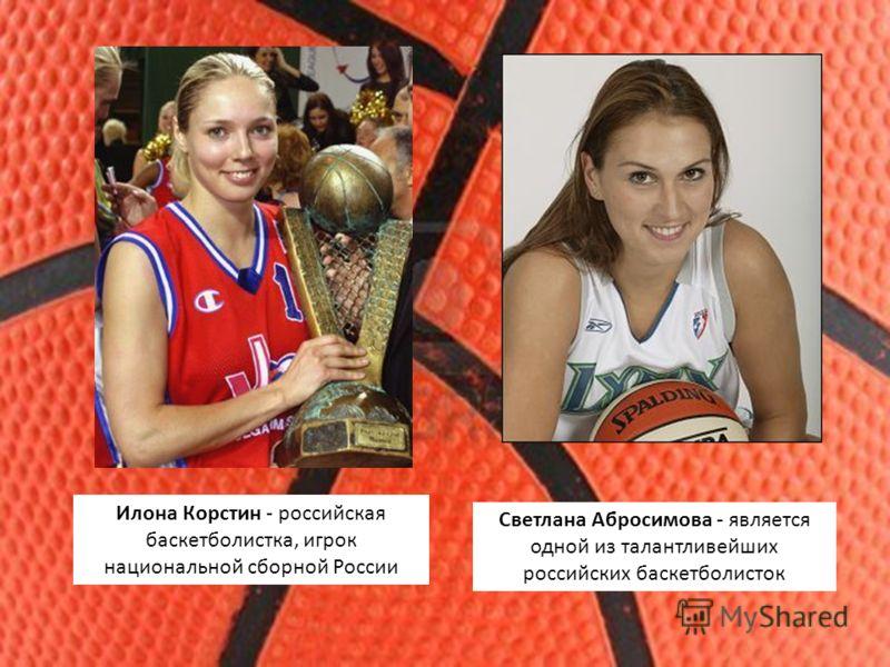 Илона Корстин - российская баскетболистка, игрок национальной сборной России Светлана Абросимова - является одной из талантливейших российских баскетболисток
