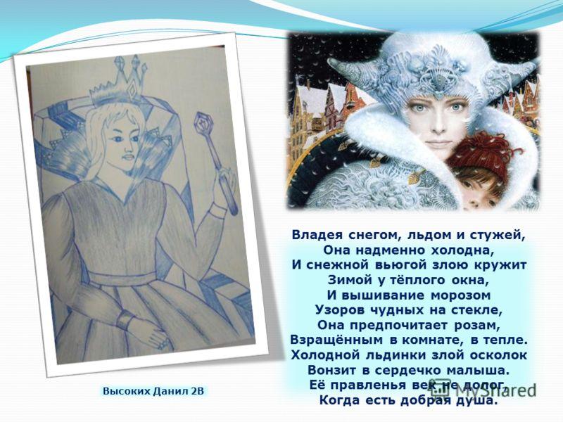 Владея снегом, льдом и стужей, Она надменно холодна, И снежной вьюгой злою кружит Зимой у тёплого окна, И вышивание морозом Узоров чудных на стекле, Она предпочитает розам, Взращённым в комнате, в тепле. Холодной льдинки злой осколок Вонзит в сердечк