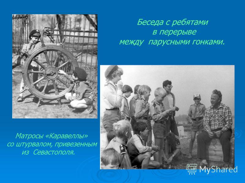 Беседа с ребятами в перерыве между парусными гонками. Матросы «Каравеллы» со штурвалом, привезенным из Севастополя.