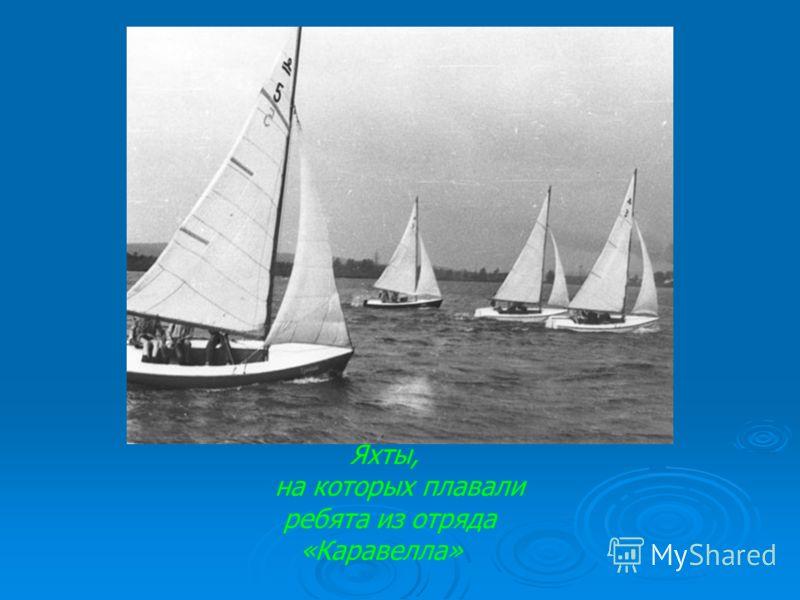 Яхты, на которых плавали ребята из отряда «Каравелла»