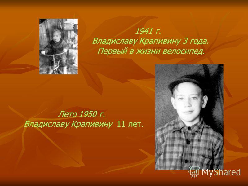 1941 г. Владиславу Крапивину 3 года. Первый в жизни велосипед. Лето 1950 г. Владиславу Крапивину 11 лет.