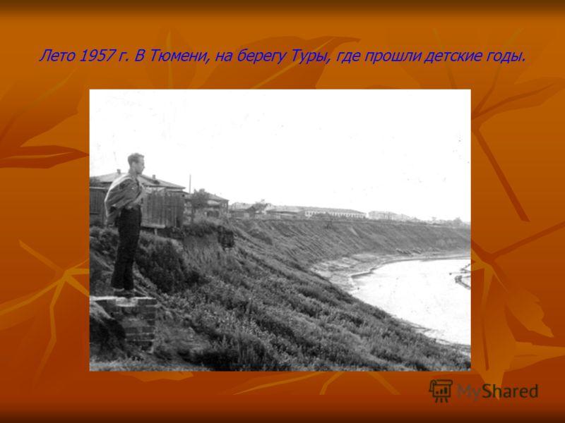 Лето 1957 г. В Тюмени, на берегу Туры, где прошли детские годы.