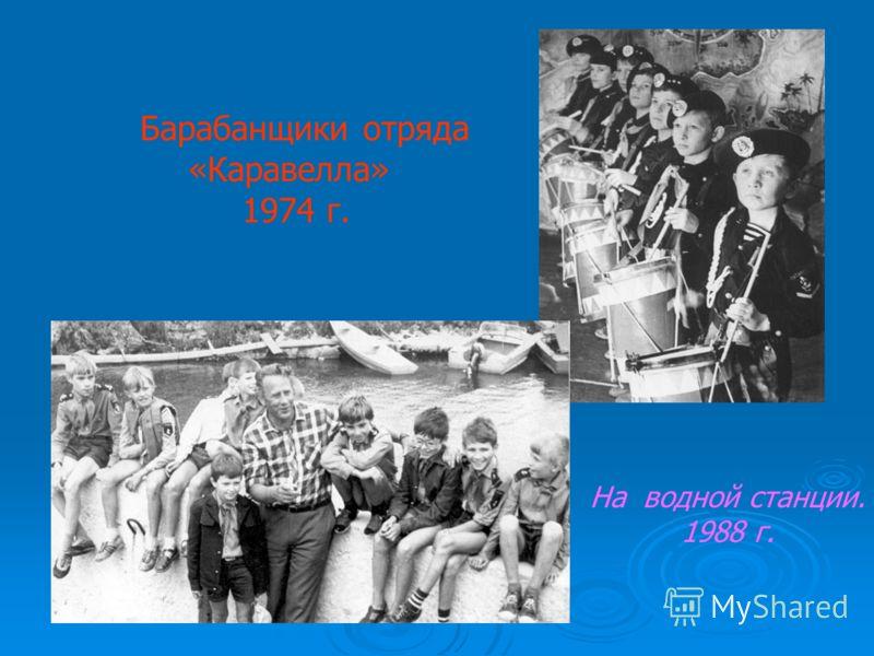 На водной станции. 1988 г. Барабанщики отряда «Каравелла» 1974 г.