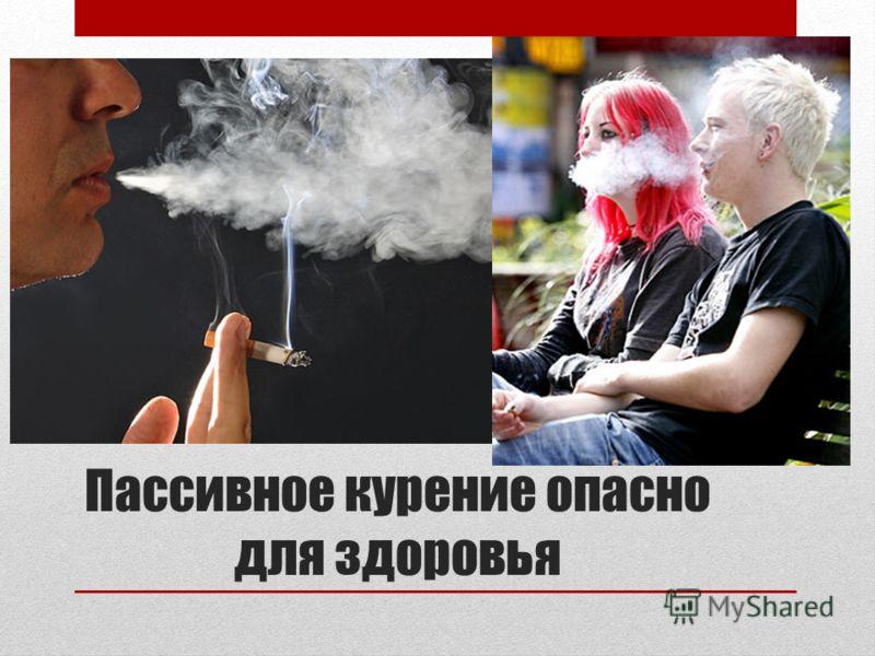 Пассивное курение опасно для здоровья