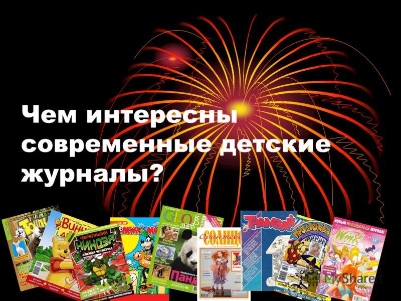 Чем интересны современные детские журналы?