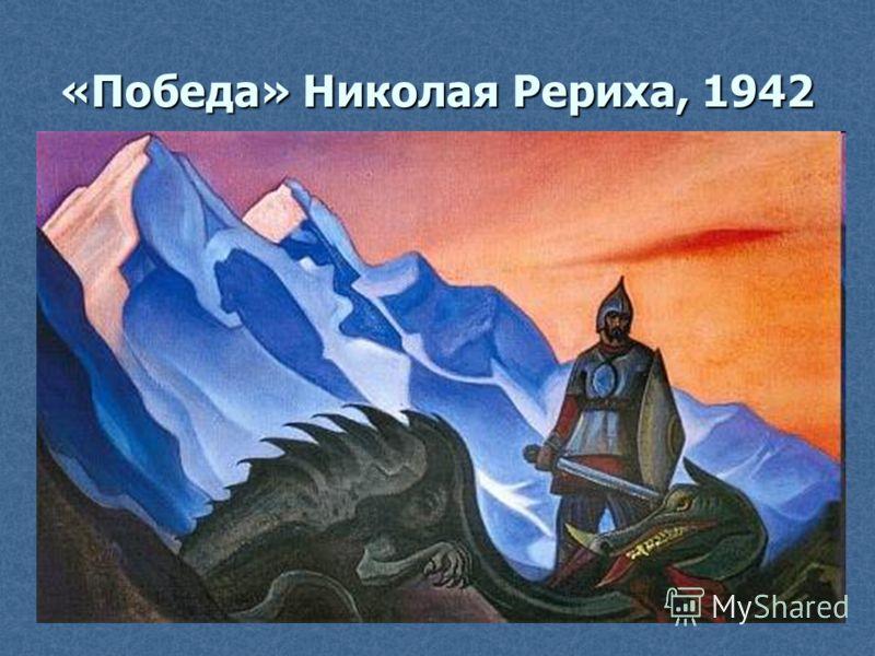 «Победа» Николая Рериха, 1942