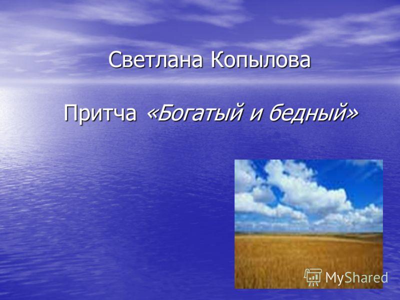 Светлана Копылова Притча «Богатый и бедный»