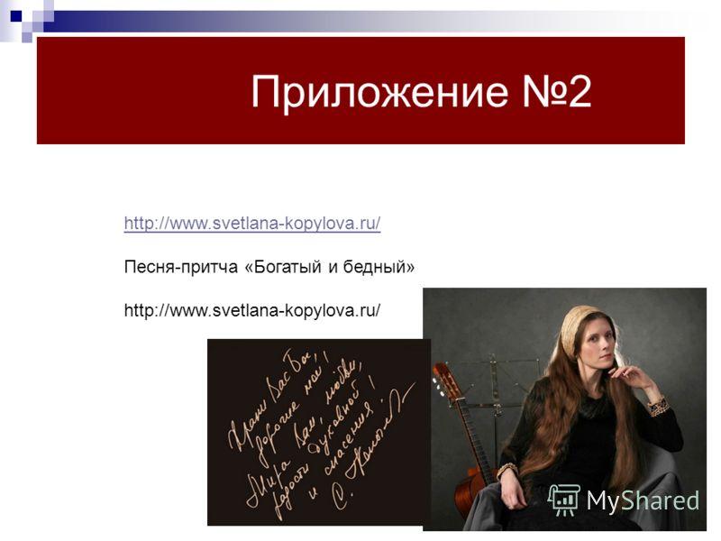 Приложение 2 http://www.svetlana-kopylova.ru/ Песня-притча «Богатый и бедный» http://www.svetlana-kopylova.ru/