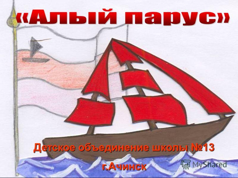 Детское объединение школы 13 г.Ачинск