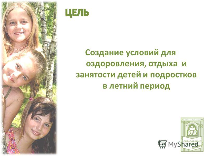 Создание условий для оздоровления, отдыха и занятости детей и подростков в летний период