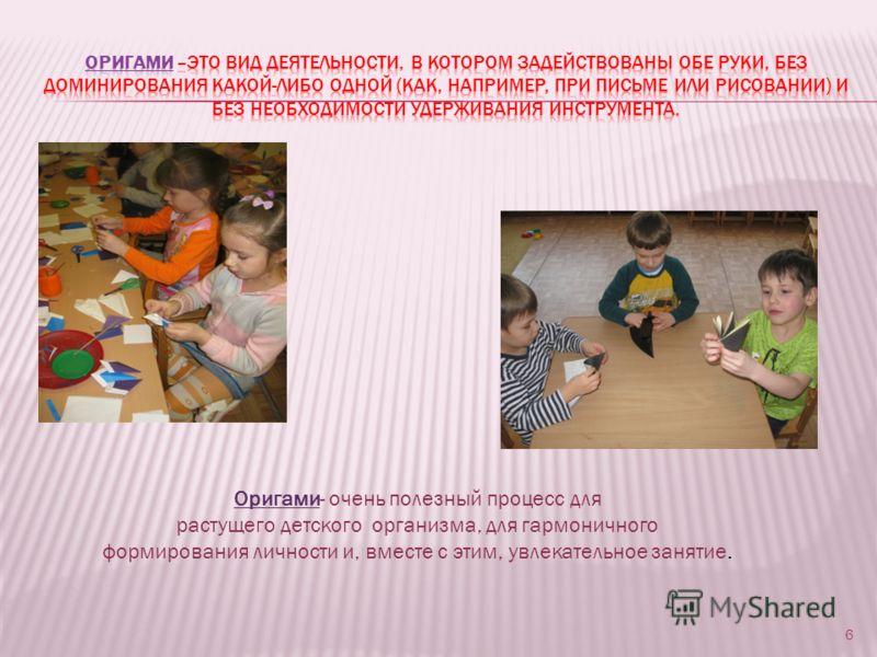 6 Оригами- очень полезный процесс для растущего детского организма, для гармоничного формирования личности и, вместе с этим, увлекательное занятие.