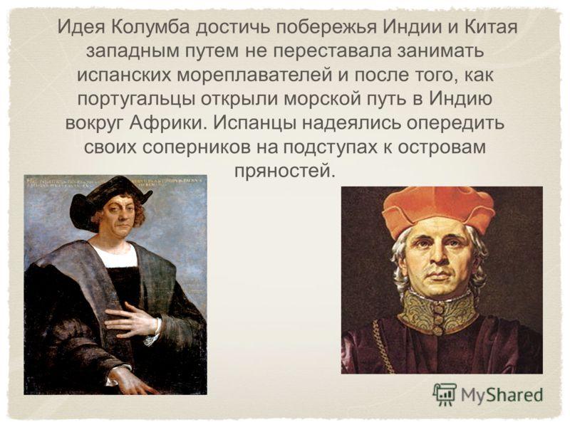 Идея Колумба достичь побережья Индии и Китая западным путем не переставала занимать испанских мореплавателей и после того, как португальцы открыли морской путь в Индию вокруг Африки. Испанцы надеялись опередить своих соперников на подступах к острова