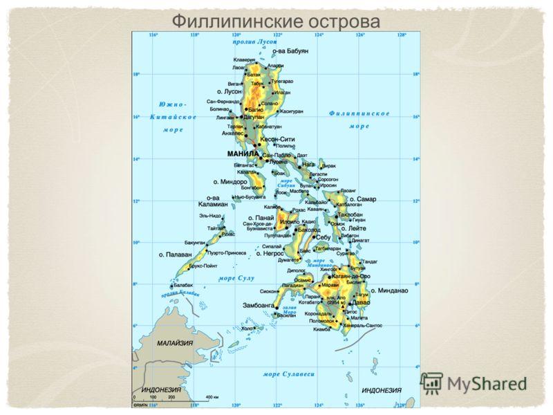 Филлипинские острова