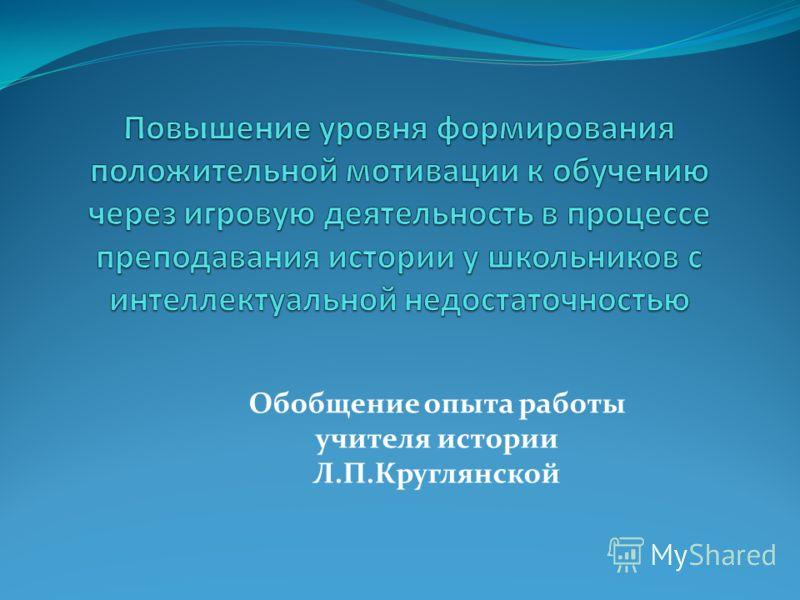 Обобщение опыта работы учителя истории Л.П.Круглянской