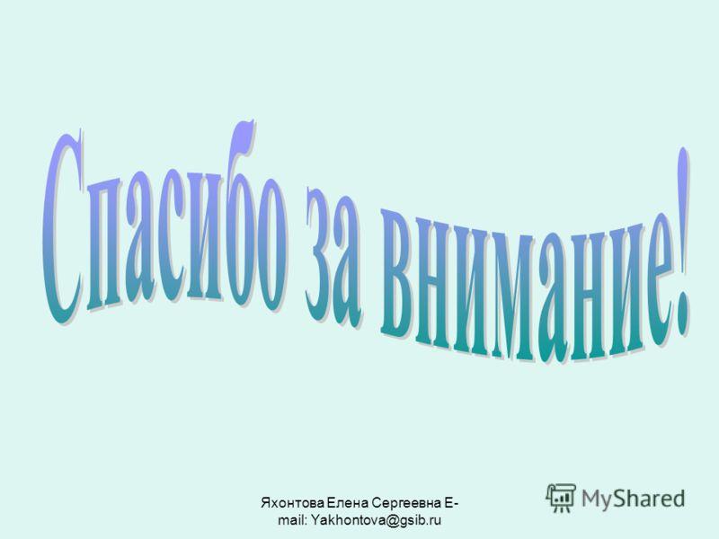 Яхонтова Елена Сергеевна E- mail: Yakhontova@gsib.ru