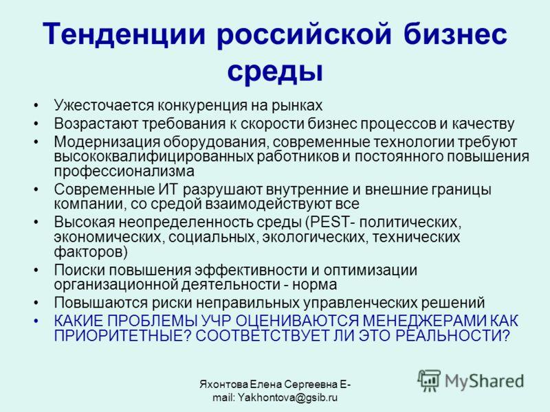 Яхонтова Елена Сергеевна E- mail: Yakhontova@gsib.ru Тенденции российской бизнес среды Ужесточается конкуренция на рынках Возрастают требования к скорости бизнес процессов и качеству Модернизация оборудования, современные технологии требуют высококва