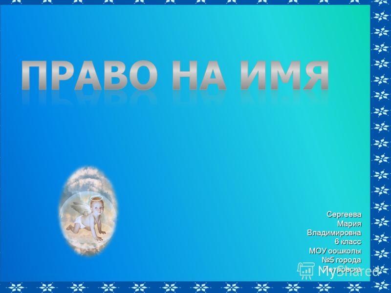 Сергеева Мария Владимировна 6 класс МОУ оошколы 5 города Петровска