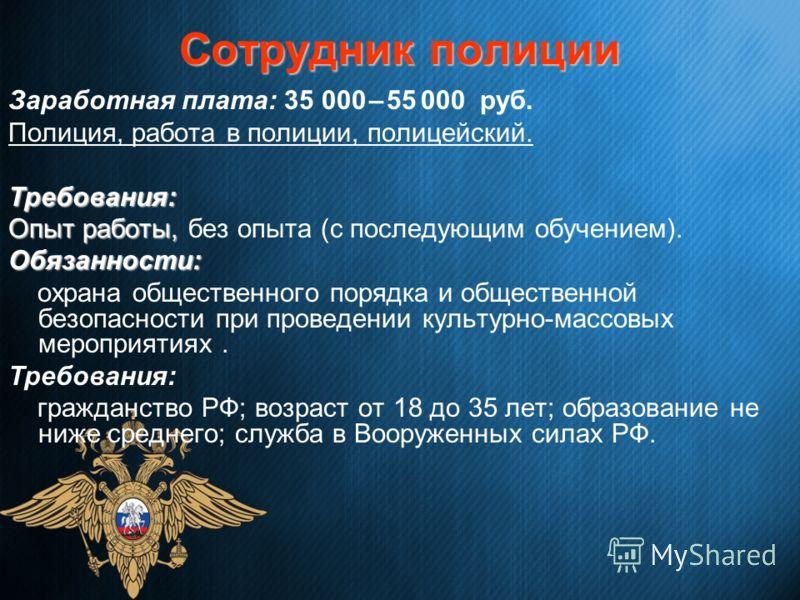 требования для службы в полиции