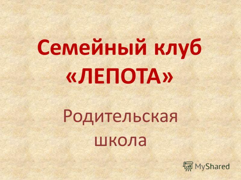 Семейный клуб «ЛЕПОТА» Родительская школа