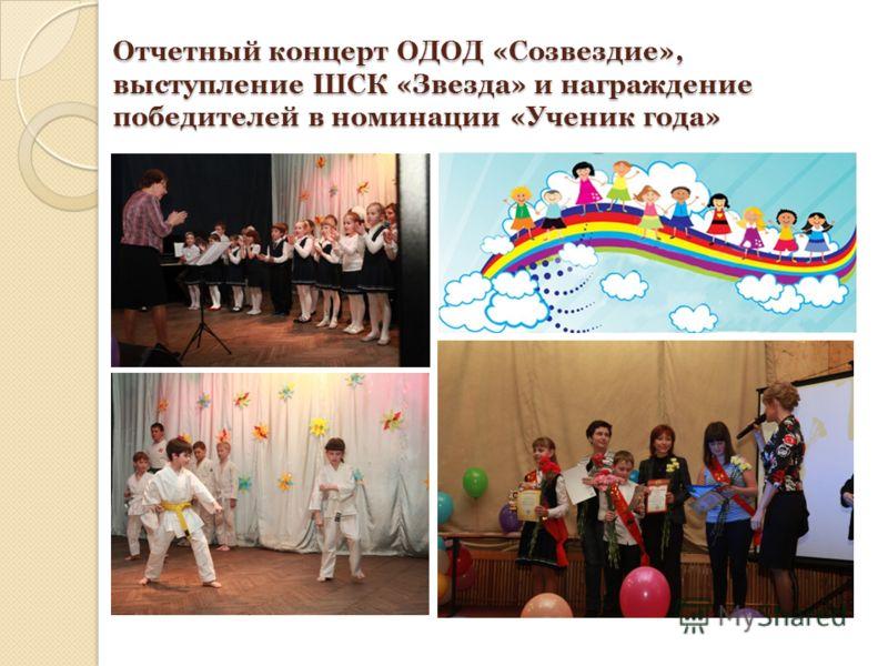 Отчетный концерт ОДОД «Созвездие», выступление ШСК «Звезда» и награждение победителей в номинации «Ученик года»