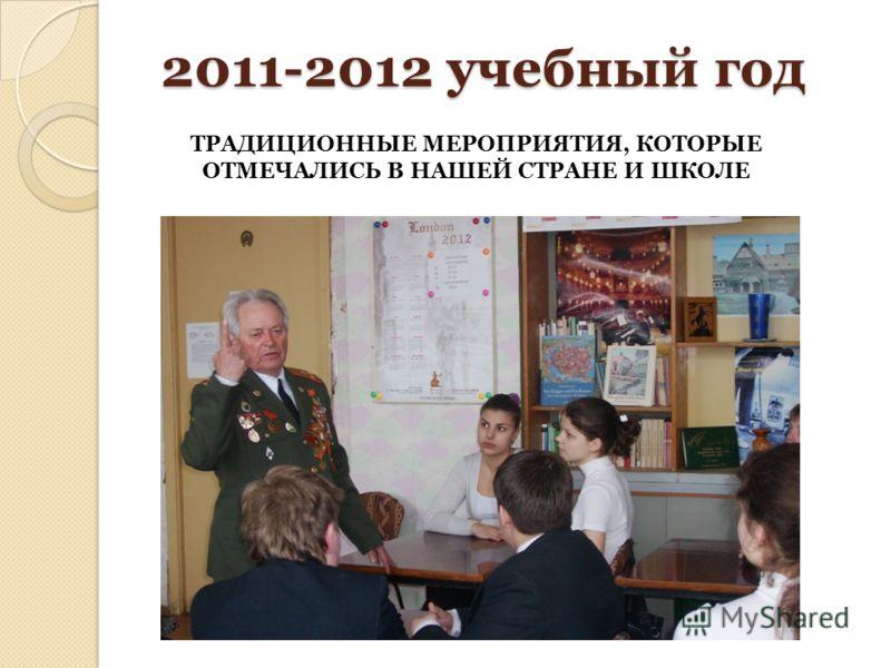 2011-2012 учебный год ТРАДИЦИОННЫЕ МЕРОПРИЯТИЯ, КОТОРЫЕ ОТМЕЧАЛИСЬ В НАШЕЙ СТРАНЕ И ШКОЛЕ