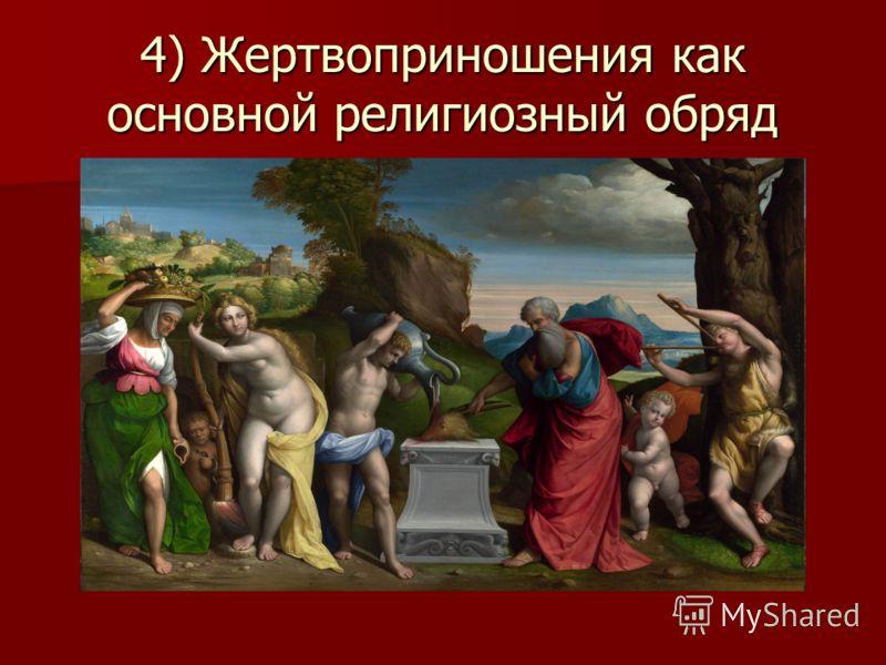 4) Жертвоприношения как основной религиозный обряд