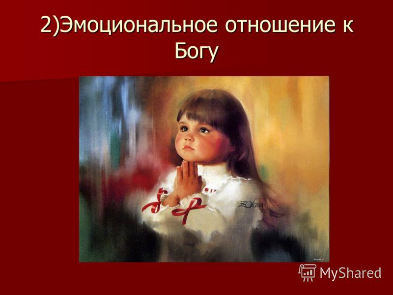 2)Эмоциональное отношение к Богу