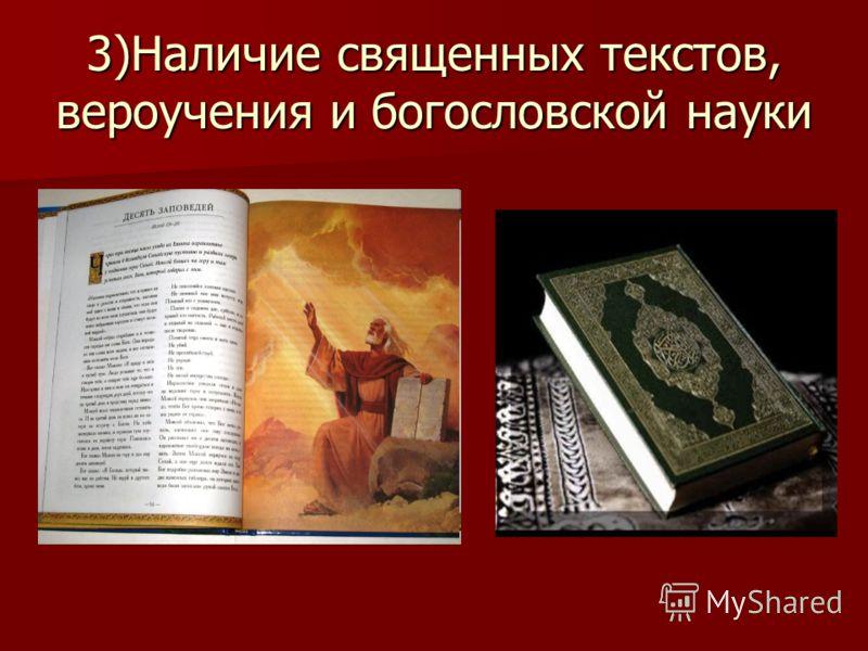 3)Наличие священных текстов, вероучения и богословской науки
