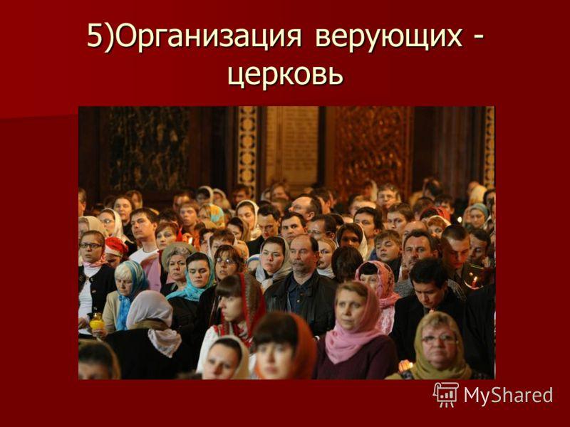 5)Организация верующих - церковь