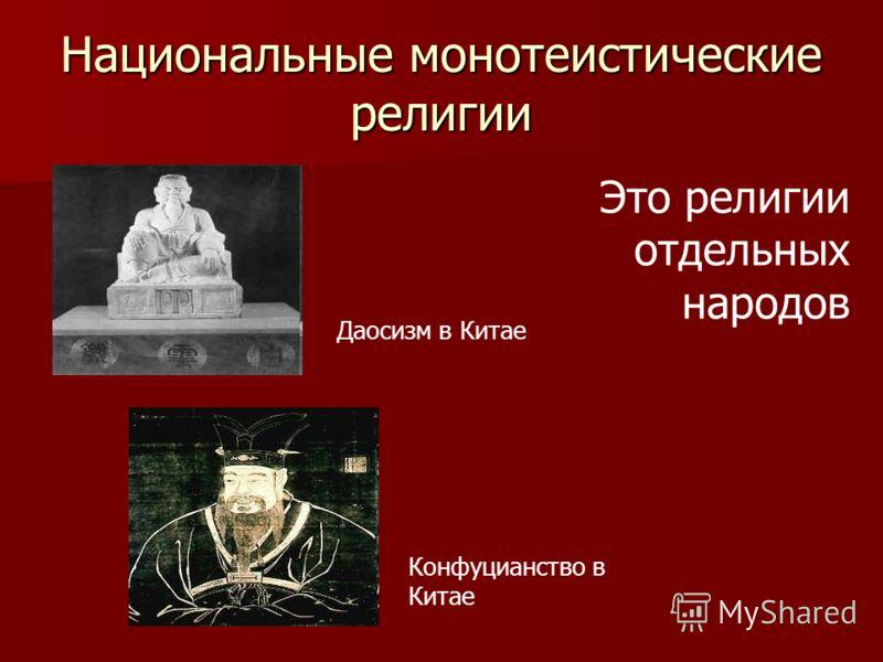 Национальные монотеистические религии Это религии отдельных народов Конфуцианство в Китае Даосизм в Китае