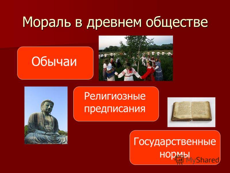 Мораль в древнем обществе Обычаи Религиозные предписания Государственные нормы