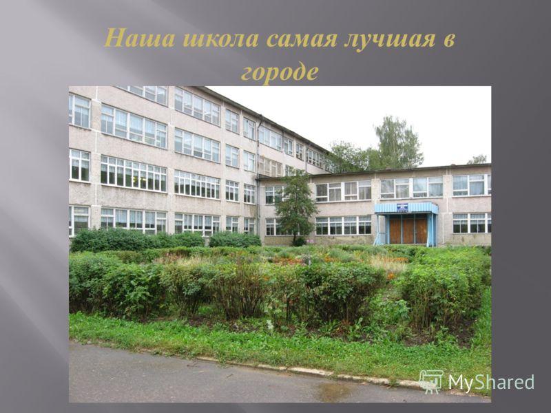 Наша школа самая лучшая в городе