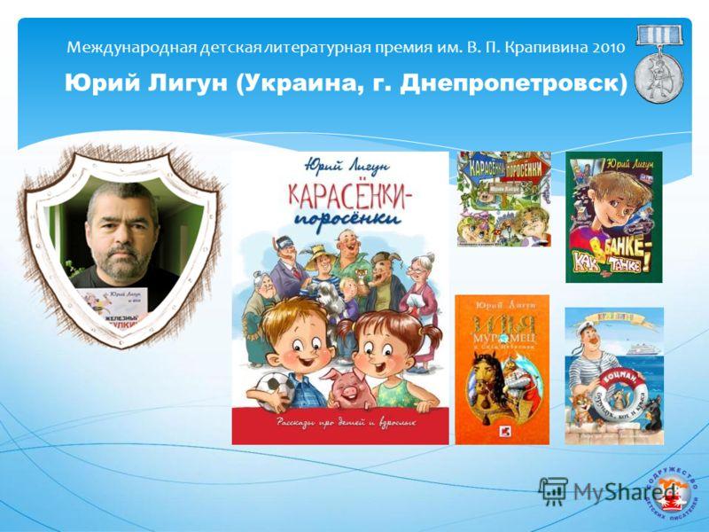 Международная детская литературная премия им. В. П. Крапивина 2010 Юрий Лигун (Украина, г. Днепропетровск)